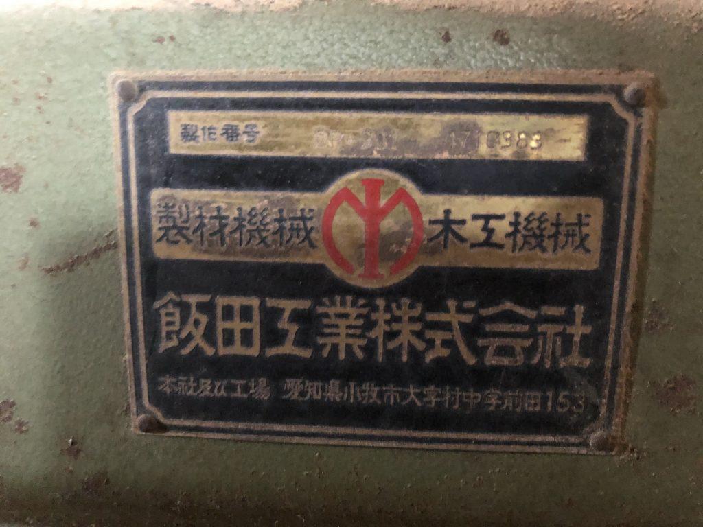 飯田工業 DR301 工作機械